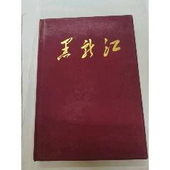 黑龍江(se75385283)_7788舊貨商城__七七八八商品交易平臺(7788.com)
