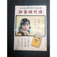 現代牌香煙廣告永泰和公司出品(se75441065)_7788舊貨商城__七七八八商品交易平臺(7788.com)