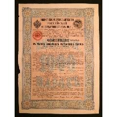 1902年俄羅斯代發行義和團運動賠款公債(1000元)(se75468784)_7788舊貨商城__七七八八商品交易平臺(7788.com)