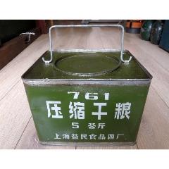 戰爭收藏2009-對越自衛還擊時期我軍761壓縮干糧餅干鐵皮筒(se75489767)_7788舊貨商城__七七八八商品交易平臺(7788.com)