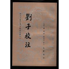 劉子校注(se75501035)_7788舊貨商城__七七八八商品交易平臺(www.799868.live)