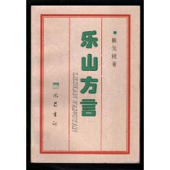 樂山方言(se75538604)_7788舊貨商城__七七八八商品交易平臺(www.799868.live)