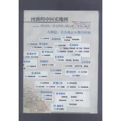 中國國家地理2008年第7期贈品--河南的中國史地圖(se75545569)_7788舊貨商城__七七八八商品交易平臺(www.799868.live)