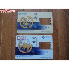 白虎手機卡(se75545758)_7788舊貨商城__七七八八商品交易平臺(7788.com)