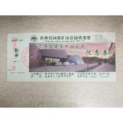 大同晉華宮國家礦山公園(se75556172)_7788舊貨商城__七七八八商品交易平臺(7788.com)