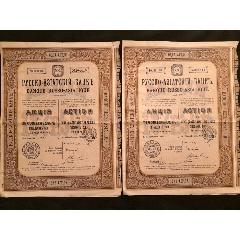 1912年華俄道勝銀行股票,兩聯號(有中文)滿版水印(se75596766)_7788舊貨商城__七七八八商品交易平臺(7788.com)