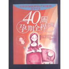 40周孕期全程手冊(se75615435)_7788舊貨商城__七七八八商品交易平臺(www.799868.live)