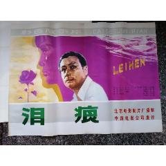 <strong>后文革电影宣传画182、泪痕,1980年第三届百花奖,1979年北京电影制片厂,</strong>_年画/宣传画_绘画稿印刷_宣传画/海报__77-79年__全开___其他出版社___