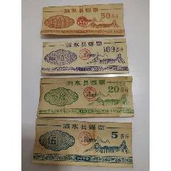 1979年泗水縣煤票(se75686081)_7788舊貨商城__七七八八商品交易平臺(7788.com)
