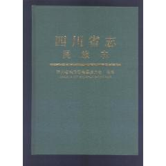 四川省志民族志(se75722235)_7788舊貨商城__七七八八商品交易平臺(www.799868.live)