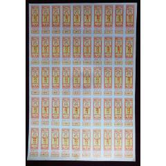 山西省語錄布票69年5寸(se75751525)_7788舊貨商城__七七八八商品交易平臺(7788.com)