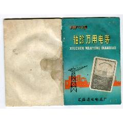 MF30型萬用電表使用說明書,上海遵義電表廠(se75779759)_7788舊貨商城__七七八八商品交易平臺(7788.com)