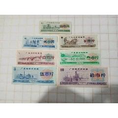 广东1975年通用粮票7全