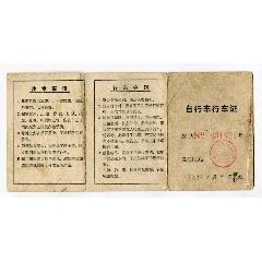 1973年旅大自行車行車證(au24568045)_7788舊貨商城__七七八八商品交易平臺(7788.com)