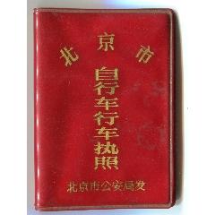 1974年北京自行車證,帶稅票(au24591149)_7788舊貨商城__七七八八商品交易平臺(7788.com)