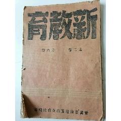邊區新教育雜志(se75860797)_7788舊貨商城__七七八八商品交易平臺(7788.com)