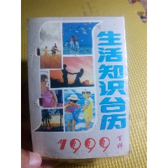 1999年日歷本(se75886905)_7788舊貨商城__七七八八商品交易平臺(7788.com)