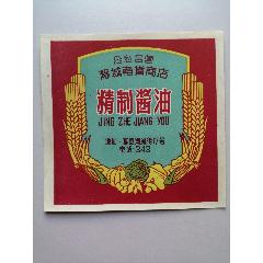 五十年代公私合營滁城南貨商店:精制醬油(se75926340)_7788舊貨商城__七七八八商品交易平臺(7788.com)