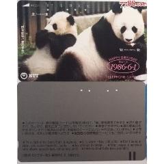 卡154--日本電話卡--大熊貓歡歡/童童/1986.6.1(230-083)(se75940214)_7788舊貨商城__七七八八商品交易平臺(7788.com)