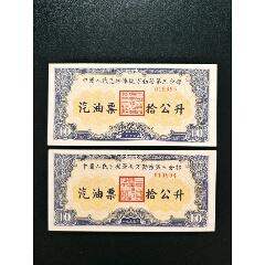 1955年中國人民志愿軍后方勤務第三分部汽油票拾公升10公升2連號(se75963368)_7788舊貨商城__七七八八商品交易平臺(7788.com)