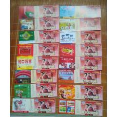 07年襄樊市郵政局《信運卡》----編號2007D(1702)---16全(se76034326)_7788舊貨商城__七七八八商品交易平臺(7788.com)