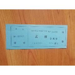 孟林(se76086173)_7788舊貨商城__七七八八商品交易平臺(7788.com)