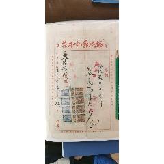 青島茶莊發票(se76093026)_7788舊貨商城__七七八八商品交易平臺(7788.com)