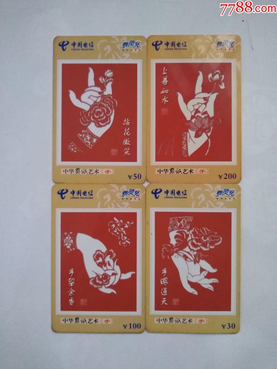 福建,中华剪纸艺术4全,手_价格7.0000元_第1张_7788收藏__收藏热线