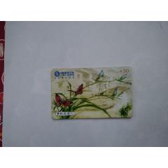 蝴蝶1全,移动国卡