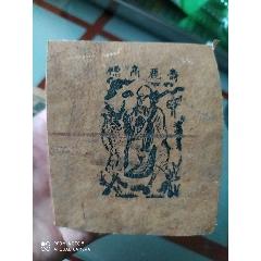 民國廣告皮印商標三張(se76198133)_7788舊貨商城__七七八八商品交易平臺(7788.com)