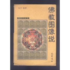 佛教圖像說(se76203645)_7788舊貨商城__七七八八商品交易平臺(www.799868.live)