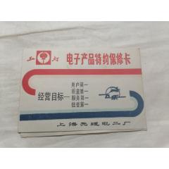 紅燈電子產品特約保修卡(se76209084)_7788舊貨商城__七七八八商品交易平臺(7788.com)