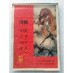 1986年年歷畫縮樣本(au25348761)_7788舊貨商城__七七八八商品交易平臺(7788.com)