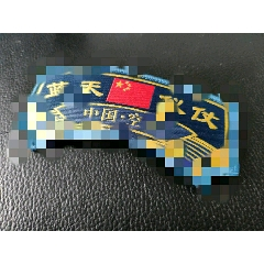 八一飛行表演隊飄帶章(se76290383)_7788舊貨商城__七七八八商品交易平臺(7788.com)