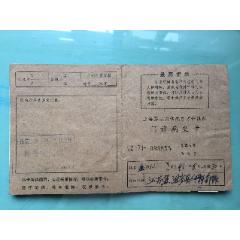 門診病史卡(se76332740)_7788舊貨商城__七七八八商品交易平臺(7788.com)