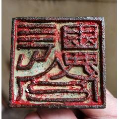 漢代青銅龜鈕大方印(se76320576)_7788舊貨商城__七七八八商品交易平臺(7788.com)