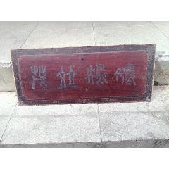 民國漆畫字體匾一張(se76390708)_7788舊貨商城__七七八八商品交易平臺(7788.com)