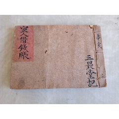 民國,老賬本(au25051903)_7788舊貨商城__七七八八商品交易平臺(7788.com)