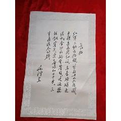 毛主席詩詞(se76552964)_7788舊貨商城__七七八八商品交易平臺(7788.com)
