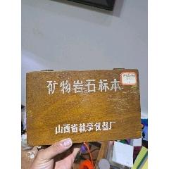 礦物巖石標本(se76568862)_7788舊貨商城__七七八八商品交易平臺(7788.com)