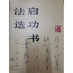 啟功書法選(se76593058)_7788舊貨商城__七七八八商品交易平臺(7788.com)