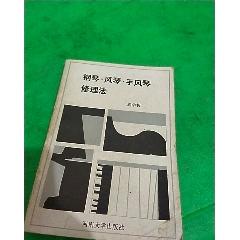 鋼琴.風琴.手風琴修理法(se76602408)_7788舊貨商城__七七八八商品交易平臺(7788.com)