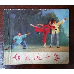紅色娘子軍(se76603272)_7788舊貨商城__七七八八商品交易平臺(7788.com)