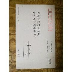 中國畫院院長盧禹舜簽名明信片(se76622427)_7788舊貨商城__七七八八商品交易平臺(7788.com)