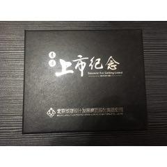 北京城建設計發展集團香港上市紀念(se76623968)_7788舊貨商城__七七八八商品交易平臺(7788.com)