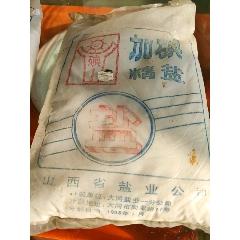 山西省鹽業公司(se76659725)_7788舊貨商城__七七八八商品交易平臺(7788.com)