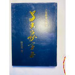 鳥蟲篆全書(se76677271)_7788舊貨商城__七七八八商品交易平臺(7788.com)