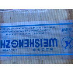 皺紋衛生紙包裝袋(se76697877)_7788舊貨商城__七七八八商品交易平臺(7788.com)
