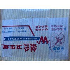 皺紋衛生紙包裝袋(se76697870)_7788舊貨商城__七七八八商品交易平臺(7788.com)