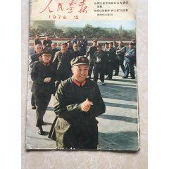 1976年第12期人民畫報(不缺頁)(au25416340)_7788舊貨商城__七七八八商品交易平臺(7788.com)